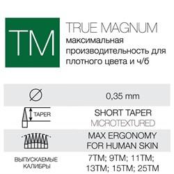 Иглы для тату Vlad ψ Blad (True Magnum) - фото 4451