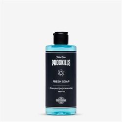 Мыльный Концентрат - ProSkills Fresh Soap 250 мл - фото 9946