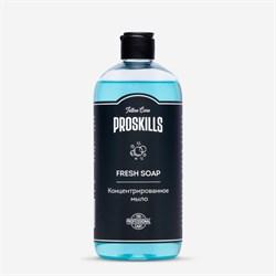 Мыльный Концентрат - ProSkills Fresh Soap 500 мл - фото 9947