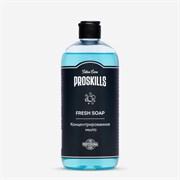 Мыльный Концентрат - ProSkills Fresh Soap 500 мл